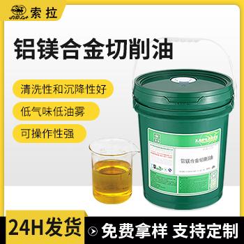 鋁鎂合(he)金切削油
