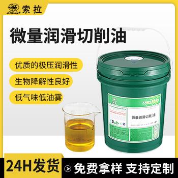 微量润滑切削油