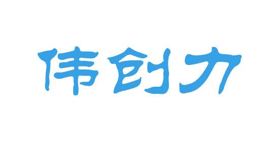 偉(wei)創力潤滑(hua)油客戶(hu)案例